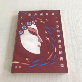 """""""东方威尼斯""""一个京剧女演员的传奇"""