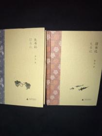 著名藏书家韦力签名钤印        代表作得书记失书记
