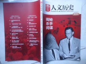 国家人文历史 百期集萃特刊 揭秘杀手间谍专辑