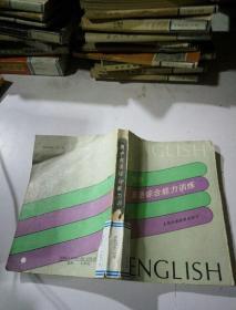 高中英语综合能力训练