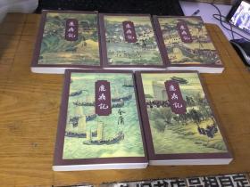 鹿鼎记全5册全