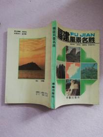 福建风景名胜 上册【实物拍图】