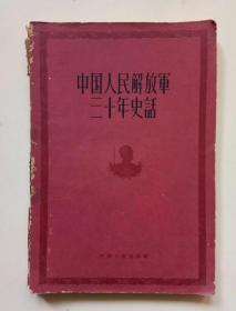 中国人民解放军三十年史话