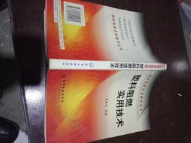 塑料阻燃实用技术(材料阻燃实用技术丛书)