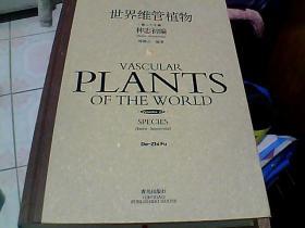 世界维管植物 第二十七卷 种志初编