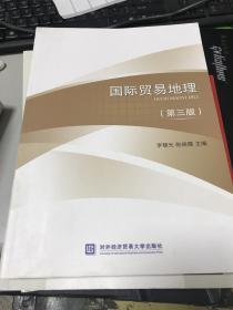 正版现货!国际贸易地理(第三版)9787566313355