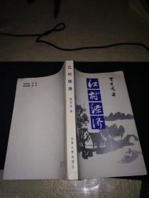 江村经济:中国农民的生活(私藏无笔迹无水渍)费孝通著江苏版.