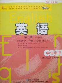 高中英语第五册,高中英语必修5,高中英语高中二年级上学期使用,高中英语mm