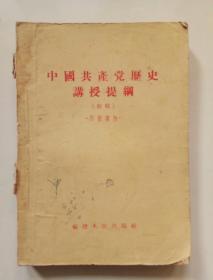 中国共产党历史讲授提纲(初稿)