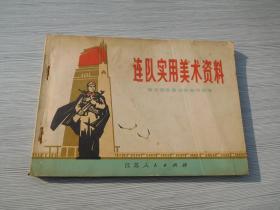 连队实用美术资料(江苏人民出版社1975年6月1版 印,封面有折痕。原版书,包真。详见书影)