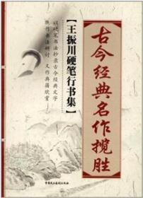 全新正版现货 古今经典名作揽胜:王振川硬笔行书集