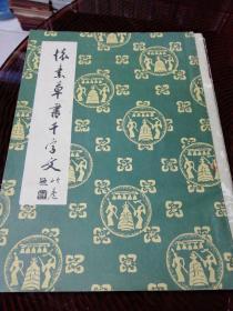 怀素草书千字文(1985年附唐释怀素千字文联)