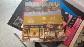 扬州 江山多娇 第十四期 1982年一版一印     店52