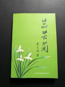 蕊芸兰(黄文捷签赠)