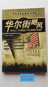 华尔街飓风   21世纪全球金融危机解密 王学武 著 广东经济出版社 9787807289760