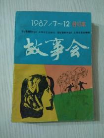 故事会1987年7--12合订本