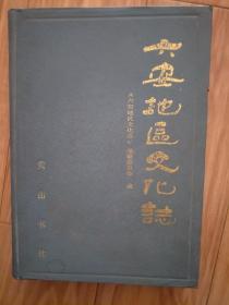 正版《六安地区文化志》1993年1版1印,图文并茂一厚册!
