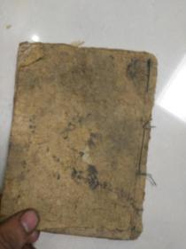 32开残本旧书  三字经 抄本.