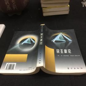 萨托利代表作:《民主新论》97年2印6500册,非馆藏