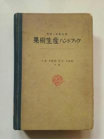 日文书:果树生产手册