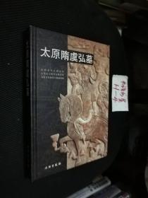 太原隋虞弘墓