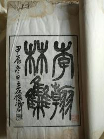 The important version of Li Hanlin's Collection (Li Bai's Collection of Poems is different from the compilation of Li Taibai's Collection of Poems.) This set of 6 volumes is complete. The first volume is almost the same, without damage to the characters. The others are fine and more precious. More Please add more pictures: xiexianqun)