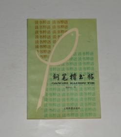 钢笔楷书帖  1994年