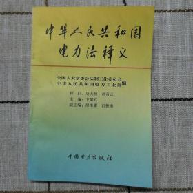 中华人民共和国电力法释义