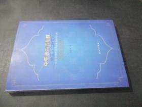 中亚吉尔吉斯族语言文化研究:以吉尔吉斯语中的俄语借词为例  海淑英签赠本