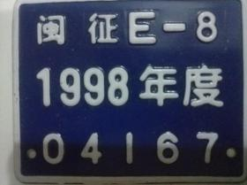 闽征1997年度车牌【如图】