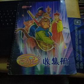 统一西游记收藏册(81张全)老版