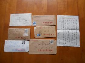 『同一上款,信札七通12页』穆家麒(1917-2011)、余塞(1919-1995)、黄正襄(1923-2018)、刘达江、夏亚一、付孝修、熊世俊等