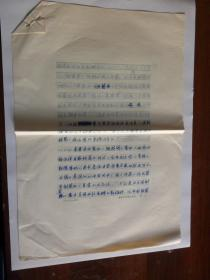 B0455著名军旅诗人峭岩8开文稿《访箭乡》一篇共计5页