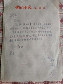 语言学家—徐枢信札一通