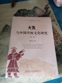 大禹与中国传统文化研究(第一辑)
