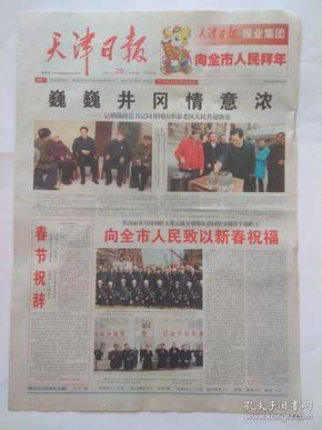 天津日报2009年1月26日【4版全】