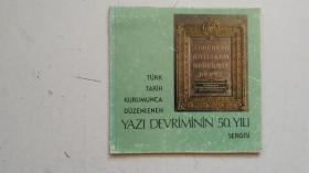外文原版   TÜRK TARIH  KURUMUNCA DÜZENLENEN  YAZI DEVRIMININ  50.YILI.  1925-1927 YILLARINDA HARF DEĞIIŞMI ILE ILGILI YAYINLAR