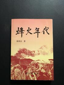 烽火年代(开国将军徐深吉)扉页有印章