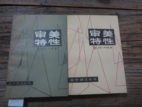 《审美特性》(第一卷 第二卷) 2册全