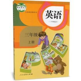 人教版 英语 三年级上册 9787107244674