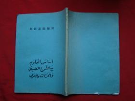 阿语基础知识