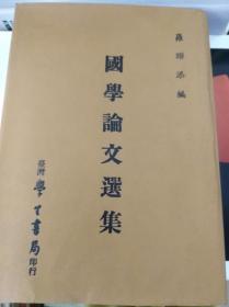 国学论文选集  83年版
