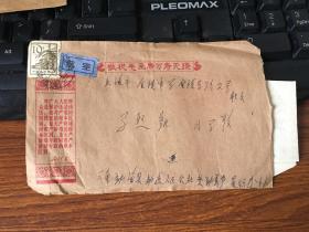 云南勐海语录实寄封