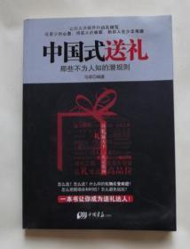 中国式送礼