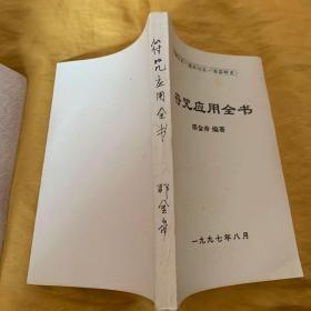 符咒应用全书(复印本)