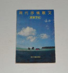 现代抒情散文钢笔字帖  1990年1版1印