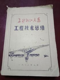 16开油印初稿《长沙湘江大桥技术总结》-------带几十张修建大桥的原版长沙老照片----具体看图