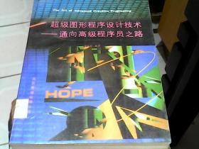 超级图形程序技术——通向高级程序员之路
