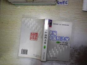 新编中国刑法学.下册