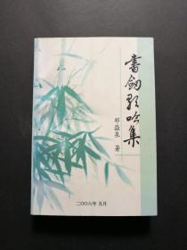 书剑歌吟集(94少将邓淼泉签赠本)